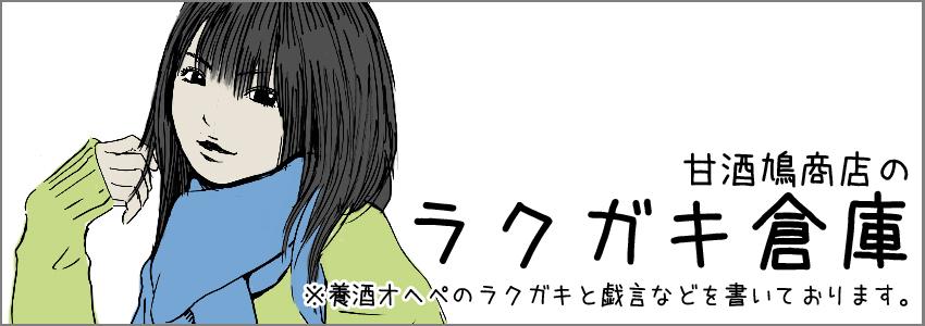 ラクガキ倉庫バナー1.jpg